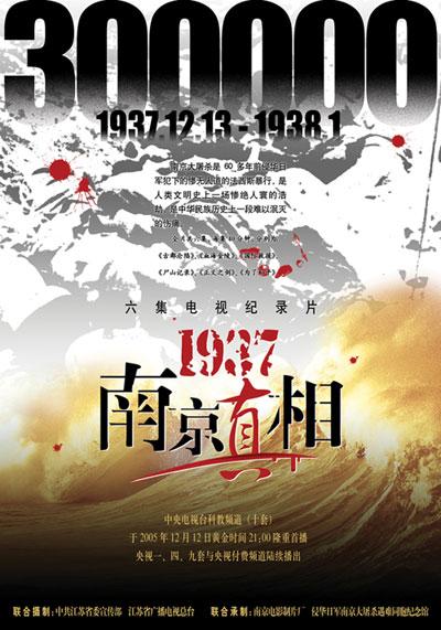 影视中心 CCTV 探索发现 1937 南京真相图片