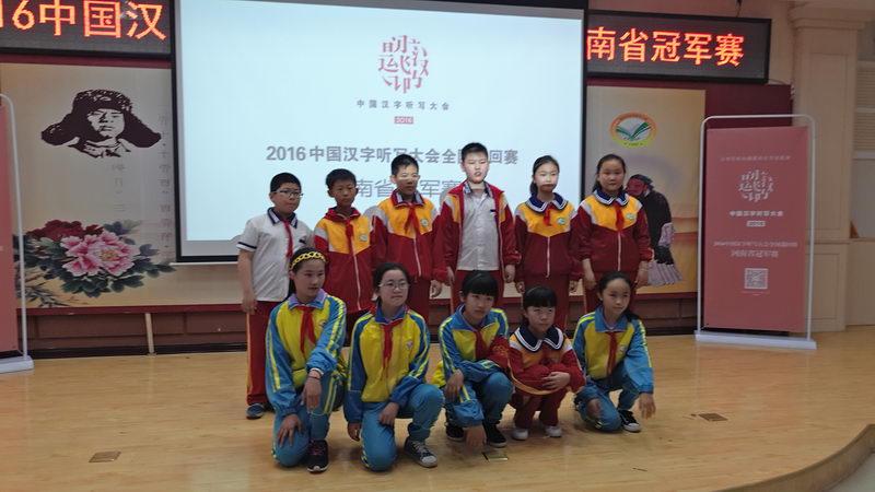 中国汉字听写大会全国巡回赛河南省冠军赛在我校隆重举行